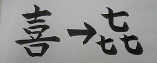 喜寿の楷書と草書