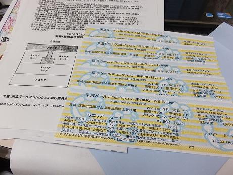 東京ガールズコレクションチケット♪
