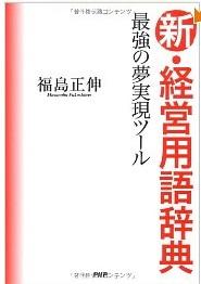 新・経営用語辞典