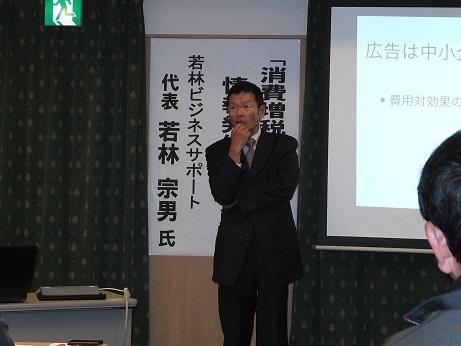 若林宗男氏