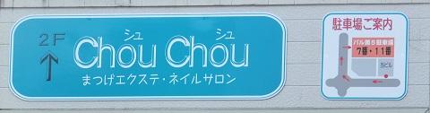 ChouChou 駐車場 詳細