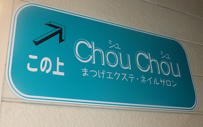 ChouChou 看板
