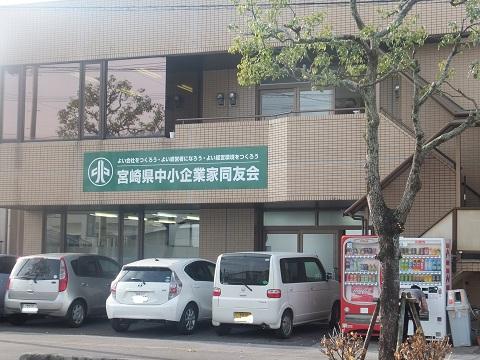 宮崎県中小企業家同友会