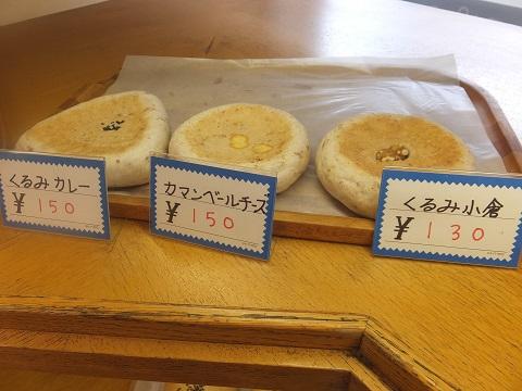 カレー・あんこ・カマンベールチーズの中身のパン