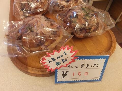 人気No.1 たこ焼きパン