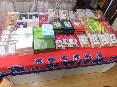 京都のミニ物産展