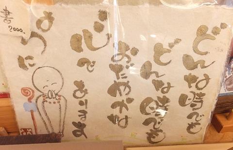 西田さんオリジナル書♪