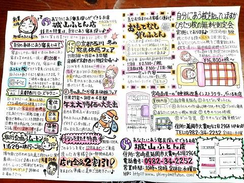 城山ふとん店からのお知らせ11月号